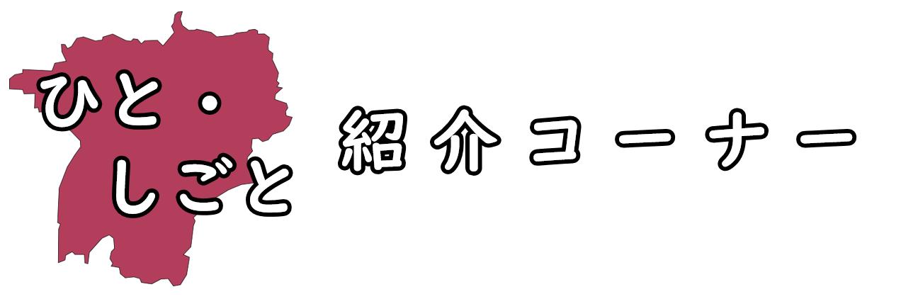 hitoshigoto_introcorner_logo2
